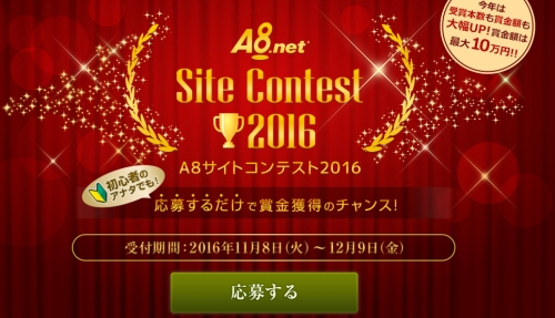 a8contest1