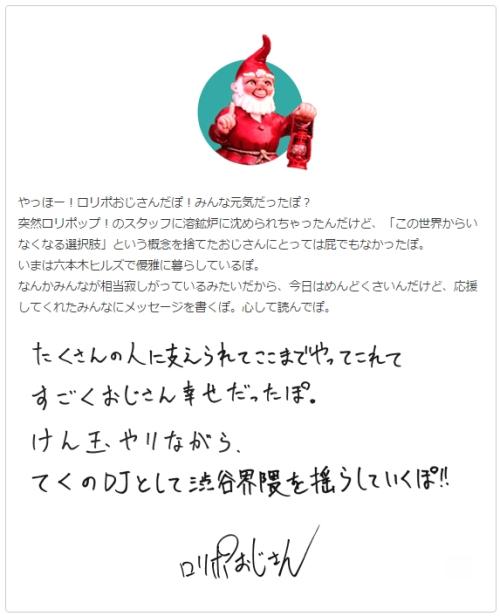 おじさんからの手紙
