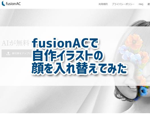 fusionACで自作イラストの顔を入れ替えてみた
