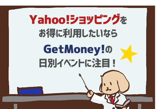 Yahoo!ショッピングをお得に利用したいならGetMoney!の日別イベントに注目!