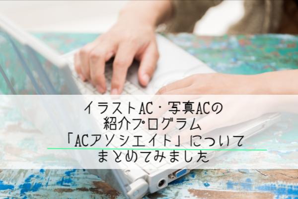 イラストAC・写真ACの紹介プログラム「ACアソシエイト」についてまとめてみました