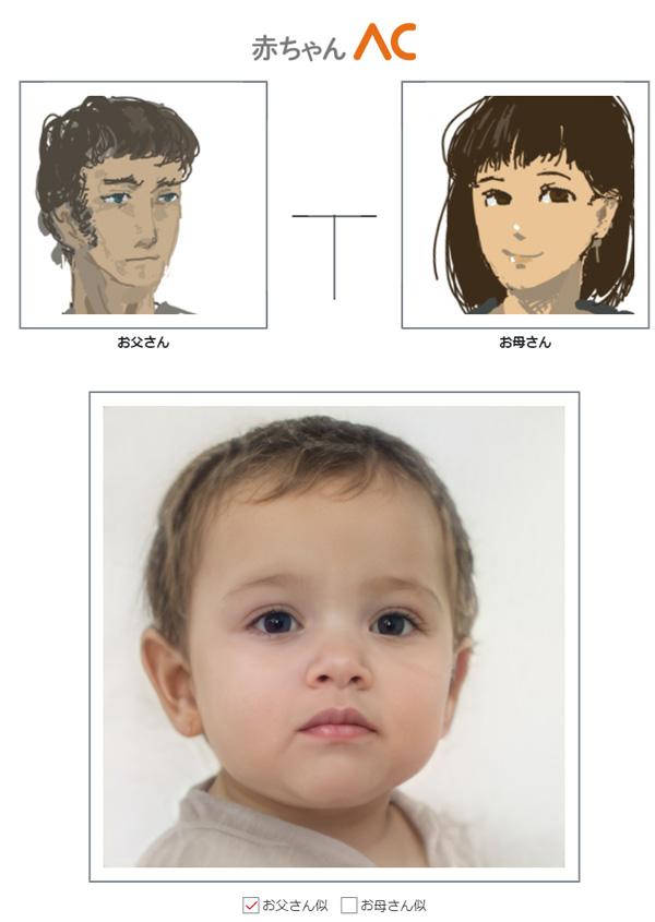 赤ちゃん生成画面